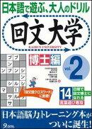 【バーゲン本】 回文大学(vol.2) 博士編