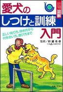 【バーゲン本】 愛犬のしつけと訓練入門 ひと目でわかる!図解