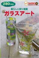 【バーゲン本】 きっかけ本10 ガラスアート