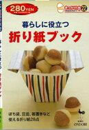 【バーゲン本】 きっかけ本22 暮らしに役立つ折り紙ブック