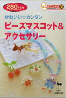 【バーゲン本】 きっかけ本30 ビーズマスコット&アクセサリー
