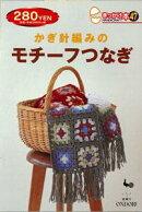 【バーゲン本】 きっかけ本47 かぎ針編みのモチーフつなぎ