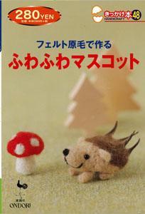 【バーゲン本】 きっかけ本48 フェルト原毛で作るふわふわマスコット
