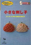 【バーゲン本】 きっかけ本53 小さな刺し子