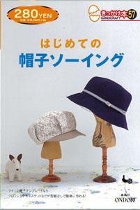 【バーゲン本】 きっかけ本57 はじめての帽子ソーイング