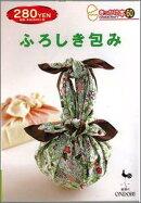【バーゲン本】 きっかけ本60 ふろしき包み