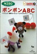 【バーゲン本】 きっかけ本4 ポンポンABC