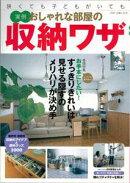 【バーゲン本】 実例おしゃれな部屋の収納ワザ