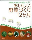 【バーゲン本】 おいしい野菜づくり12か月