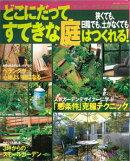 【バーゲン本】 どこにだってすてきな庭はつくれる!