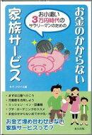 【バーゲン本】 お金のかからない家族サービス