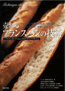 【バーゲン本】 売れるフランスパンの技術