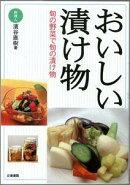 【バーゲン本】 おいしい漬け物