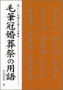 【バーゲン本】 毛筆冠婚葬祭の用語 美しい毛筆の書き方 (4)