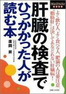 【バーゲン本】 肝臓の検査でひっかかった人が読む本
