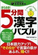 【バーゲン本】 きらめき!5分間漢字パズル