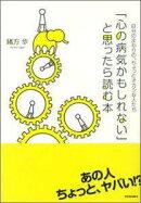 【バーゲン本】 心の病気かもしれないと思ったら読む本