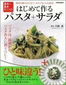 【バーゲン本】 はじめて作るパスタ+サラダ