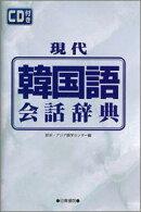 【バーゲン本】 現代韓国語会話辞典