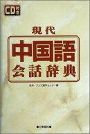 【バーゲン本】 現代中国語会話辞典