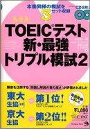 【バーゲン本】 TOEICテスト新・最強トリプル模試(2)