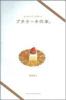 【バーゲン本】 ちっちゃくて、かわいいプチケーキの本。