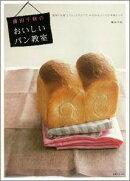【バーゲン本】 藤田千秋のおいしいパン教室