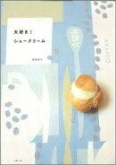 【バーゲン本】 大好き!シュークリーム