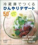 【バーゲン本】 冷蔵庫でつくるひんやりデザート50レシピ