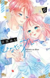 ひなたのブルー 6 (マーガレットコミックス) [ 目黒 あむ ]