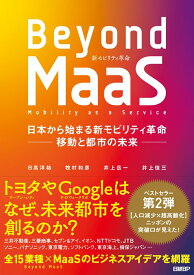 Beyond MaaS 日本から始まる新モビリティ革命ー移動と都市の未来ー [ 日高洋祐 ]