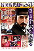 韓国時代劇歴史ガイド(朝鮮王朝「王家の物語」編)