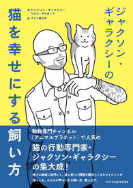 ジャクソン・ギャラクシーの猫を幸せにする飼い方 [ ジャクソン・ギャラクシー ]