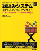 組込みシステム実践プログラミングガイド