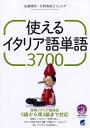 使えるイタリア語単語3700 MP3 CD-ROM付き [ 佐藤 徳和 ]