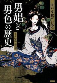 江戸文化から見る 男娼と男色の歴史 [ 安藤優一郎 ]