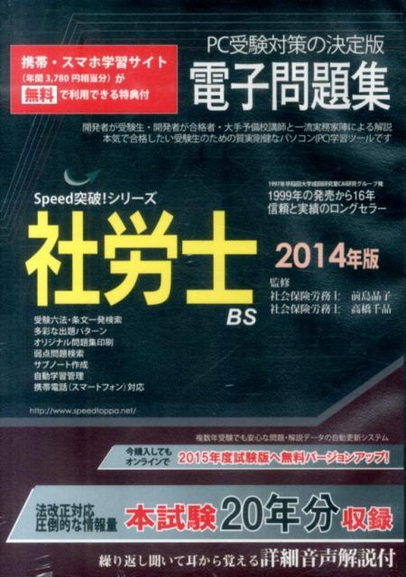 W>社労士電子問題集(2014年版) [Speed突破!シリーズ] (<CD-ROM>(Win版))