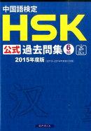 中国語検定HSK公式過去問集6級(2015年度版)