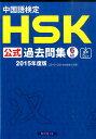 中国語検定HSK公式過去問集6級(2015年度版) [ 中国国家漢語国際推進事務室 ]