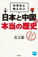 日本と中国の本当の歴史