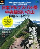 日本アルプス・八ヶ岳・中央線沿いの山詳細ルートガイド