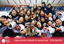 【壁掛】スマイルジャパン -アイスホッケー女子日本代表ー(2018カレンダー)