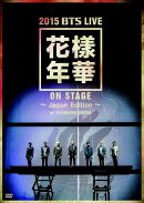 2015 BTS LIVE 花樣年華 ON STAGE 〜Japan Edition〜 at YOKOHAMA ARENA