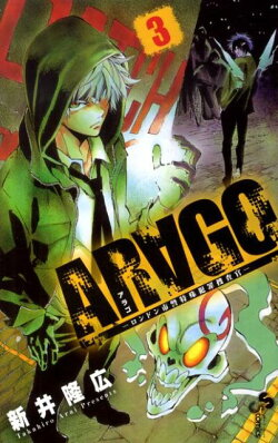 ARAGO(3)
