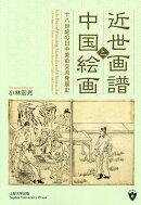 近世画譜と中国絵画