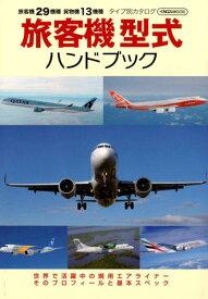 旅客機型式ハンドブック 旅客機29機種貨物機13機種 タイプ別カタログ (イカロスMOOK)