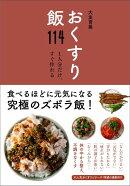 おくすり飯114