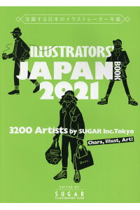 ILLUSTRATORS'JAPANBOOK(2021)活躍する日本のイラストレーター年鑑[シュガー]