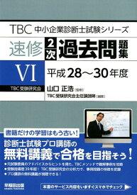 速修2次過去問題集(5(平成28〜30年度)) (TBC中小企業診断士試験シリーズ) [ TBC受験研究会主任講師陣 ]