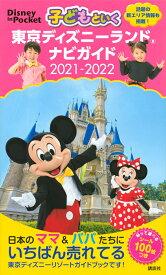 子どもといく 東京ディズニーランド ナビガイド 2021-2022 シール100枚つき (Disney in Pocket) [ 講談社 ]